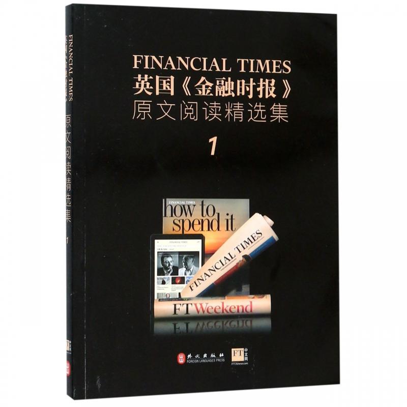 英国金融时报原文阅读精选集(1)