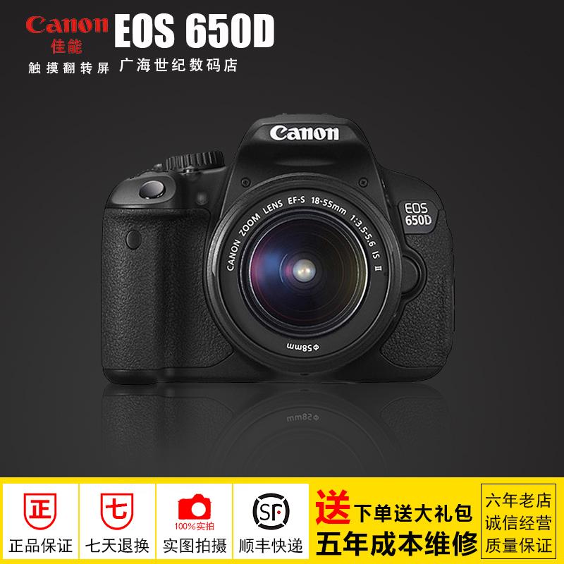 全新佳能650D入门单反数码相机  翻转触摸屏  超600D 550D 700D