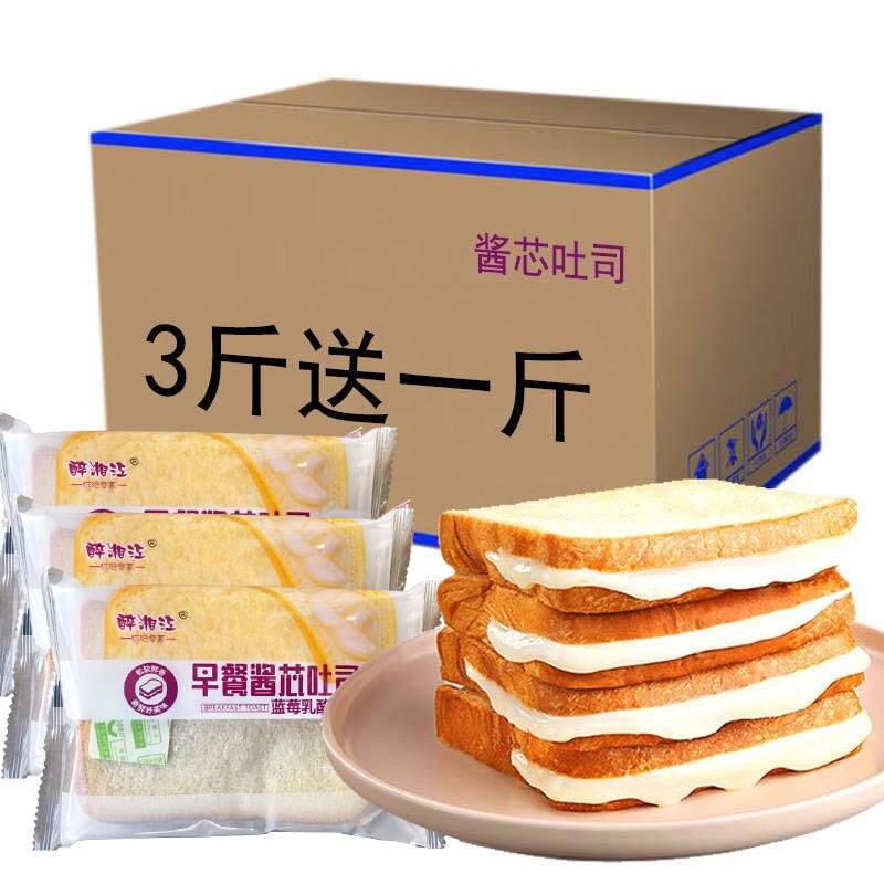面包早餐吐司面包片夹心切片蛋糕糕点休闲零食整箱便宜500g