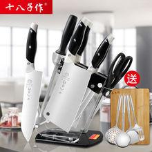 十八子作刀具套装 厨房家用全套不锈钢菜刀 切菜刀组合七件套阳江
