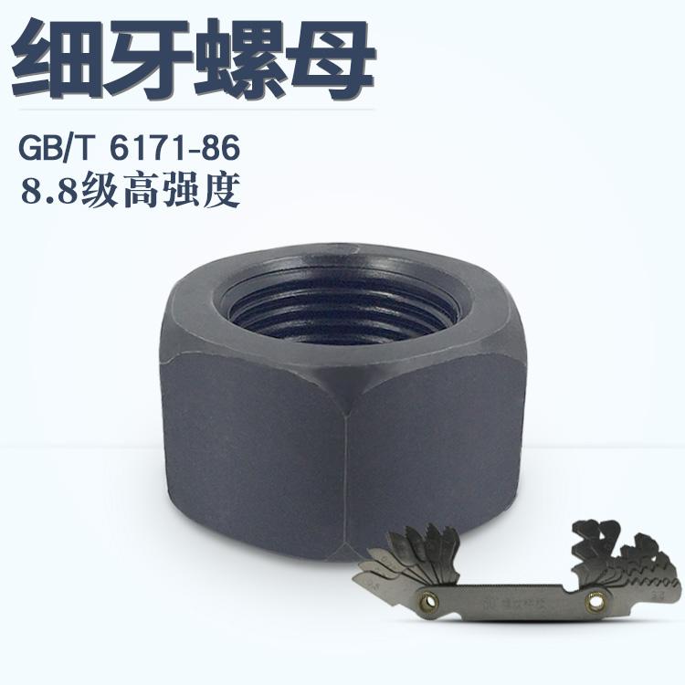 GB6171 六角细牙螺母 8级螺帽/螺丝帽M30M33M36M39M42M48*1.5/2/3
