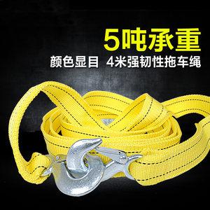 汽车拖车绳加厚越野车小车货车5米5吨强力钢丝绳带钩牵引绳捆绑带