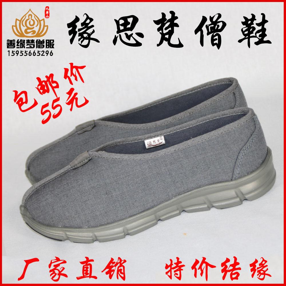 Будда учить статьи монах обувной рохан обувной обувь мужской и женщины четыре сезона скольжение воздухопроницаемый пригодный для носки буддийский монах обувной мокасины монах одежда монах одежда