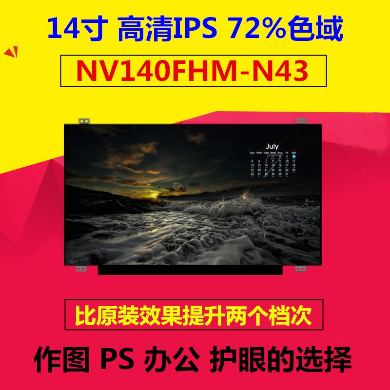 聯想thinkpad e440 e455 e450c e460 e470c e475 t440s t440p 升級 更換 高分1080P IPS 筆記本液晶顯示屏幕