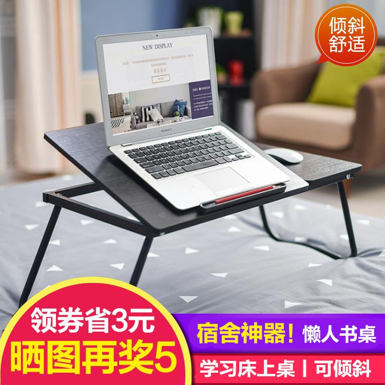 45.00元包邮免安装可倾斜角度手提折叠笔记本电脑桌宿舍神器懒人床上书桌架子