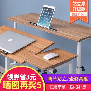 站立式电脑桌架工作台书桌台式笔记本家用多功能移动升降办公桌子