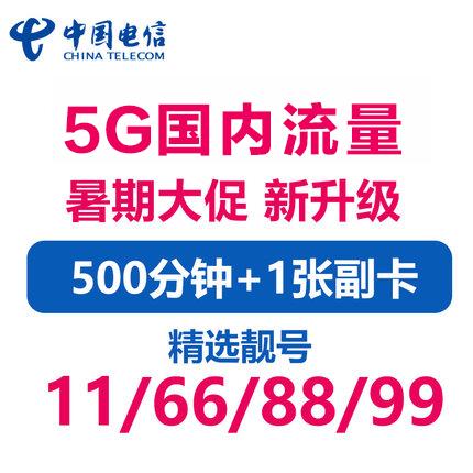 河南电信卡4g流量卡全国通用不限量无线上网卡手机卡靓号11/66/88
