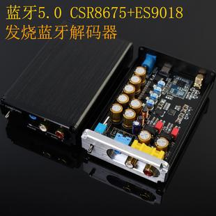 5.0无损解码 CSR8675音频蓝牙ES9018 板APTX HD无线音响接收器LDAC
