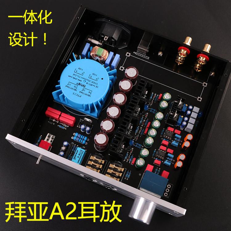 细腻音质参考机拜亚/动力A2耳放套件散件成品板强劲耳机放大器