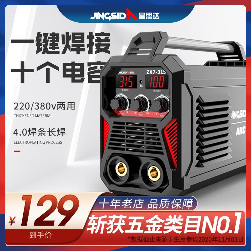 电焊机220v家用小型全铜便携式315双电压工业级两用380v迷你焊机