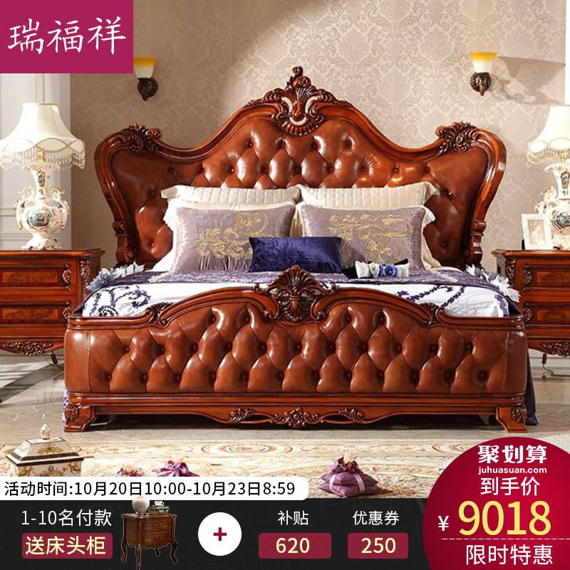 瑞福祥美式全实木雕花真皮大床欧式新古典轻奢1.8米双人软床B287