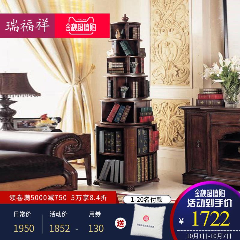 10-13新券瑞福祥美式简约实木置物架 欧式旋转书架客厅小书柜落地书橱AK211