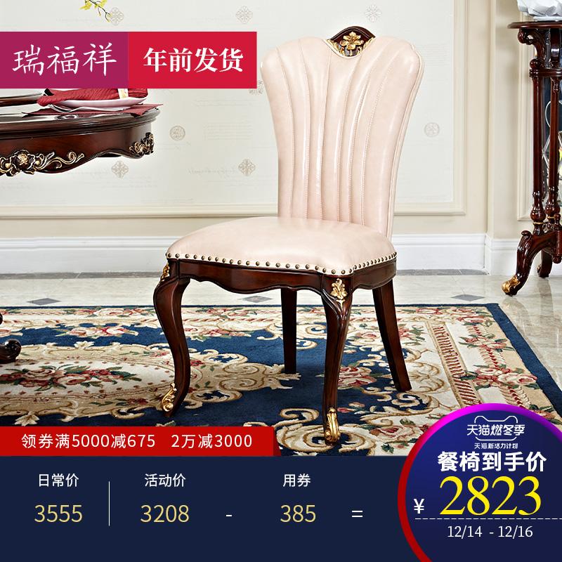 瑞福祥 欧式真皮白色软包休闲椅子美式实木餐厅沙发靠背餐椅AB367