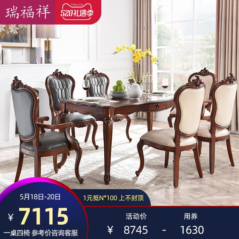 瑞福祥美式家居实木餐桌椅组合欧式餐厅雕花长方形歺桌饭桌AA351*