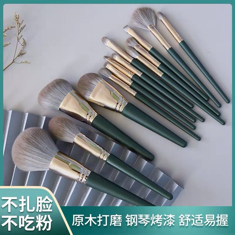 Green cloud 14 sets of makeup brush set Cangzhou brush powder foundation brush, soft eye shadow foundation brush, blush brush.