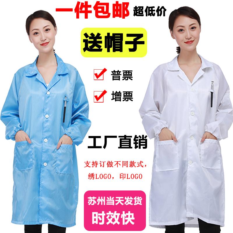 Статическое электричество сосна крышка антистатический большой пальто защищать одежда нет пыль одежда синие полосы белый большой пальто пыленепроницаемый работа одежда