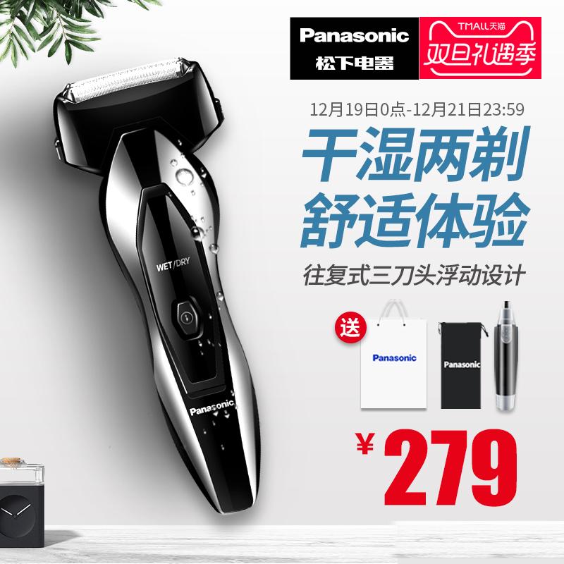 松下剃须刀往复式电动充电式男士胡须刀干湿双剃刮胡刀全身水洗