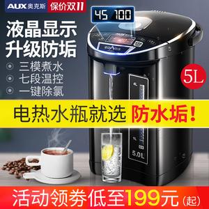 奥克斯电热水瓶家用全自动智能保温一体5升大容量恒温电烧水壶器