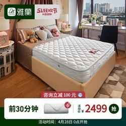 雅兰 小白梦童真 青少年儿童床垫席梦思 1.5米护脊高端弹簧床垫