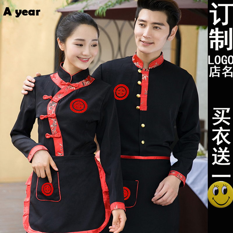Farmhouse waiters work clothes autumn and winter clothes long sleeve female hotel catering Chinese restaurant hot pot restaurant short sleeve