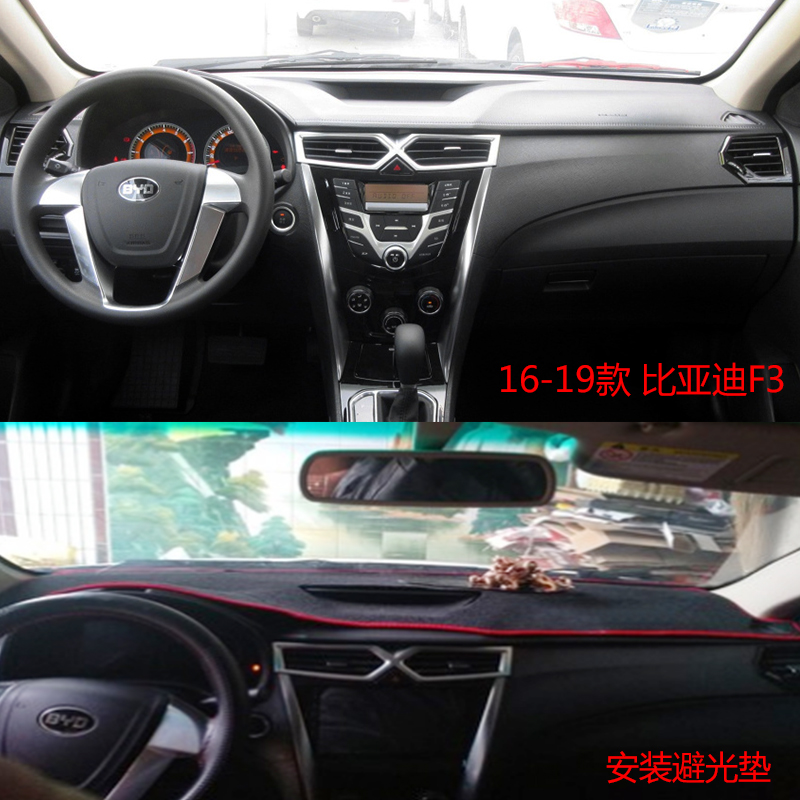 Suitable for BYD F3 automobile products instrument panel sunscreen pad sunshade panel central console heat insulation sunshade block