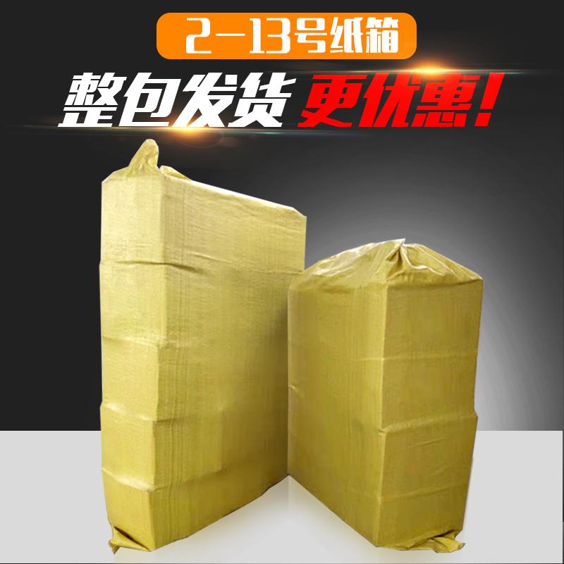 快递纸箱3-9号淘宝加厚邮政包装盒大号打包纸盒子搬家整包 批发