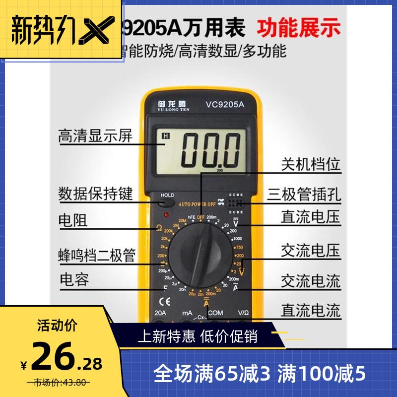 御龙腾多功能万用表数字高精度数显式表电子万能表全防烧自动关机