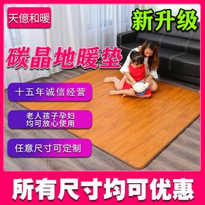 韩国碳晶地暖垫家用地热垫电热地毯