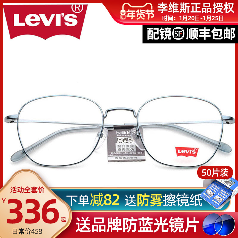 Levi's myopia glasses frame male official flagship classic retro round frame eye frame female with anti-blue light 05232