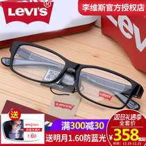 levi& #39; s Levis eye frame with finished myopic glasses men and women full frame myopia spectacle frame LS03010