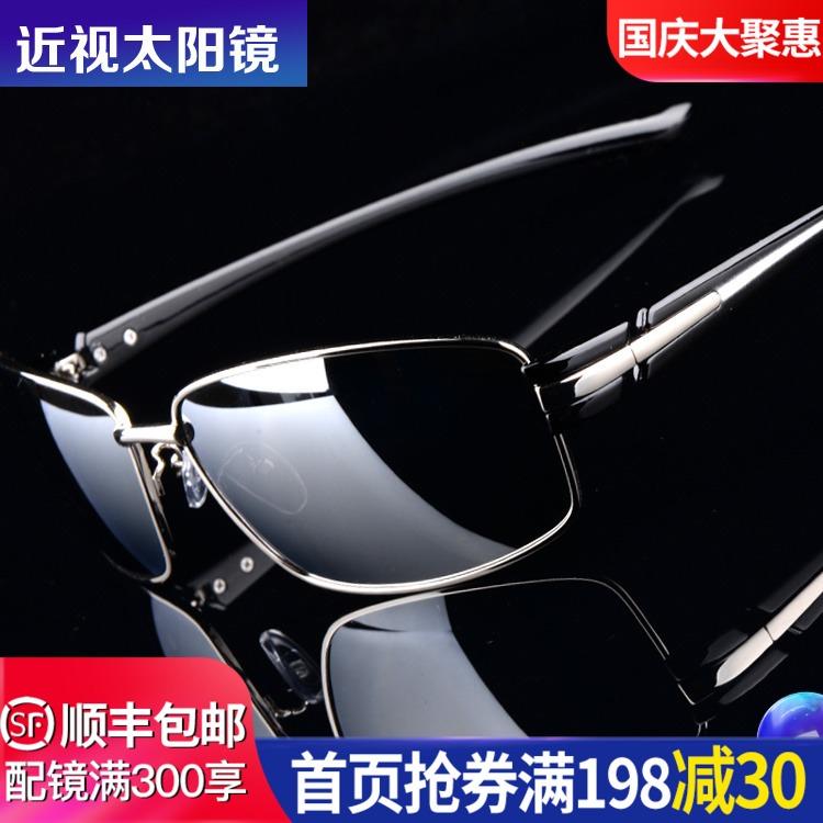 (用10元券)新款炫彩偏光太阳镜 男士开车偏光镜有度数墨镜 可配近视太阳眼镜
