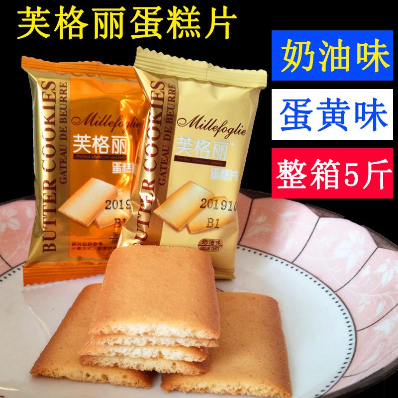 芙格丽蛋糕片鸡蛋饼干整箱5斤 蛋黄奶油味网红煎饼小包装薄脆饼干