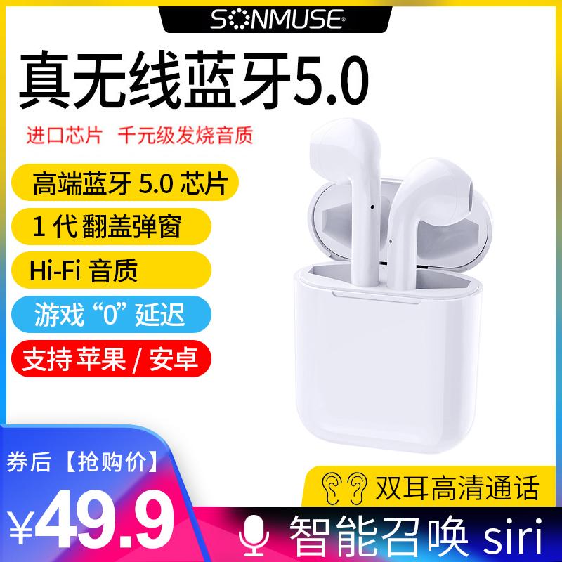 无线蓝牙耳机双耳5.0入耳耳塞式安卓通用适用苹果运动跑步sonmuse