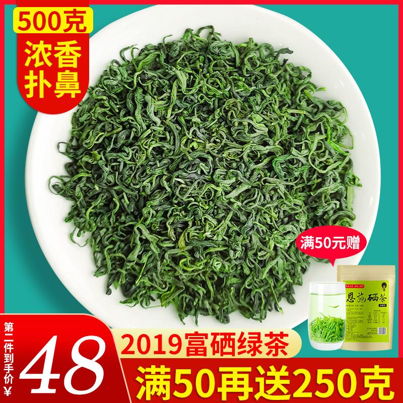 绿茶2019新茶湖北恩施富硒茶玉露茶叶炒青高山云雾茶散装特级500g