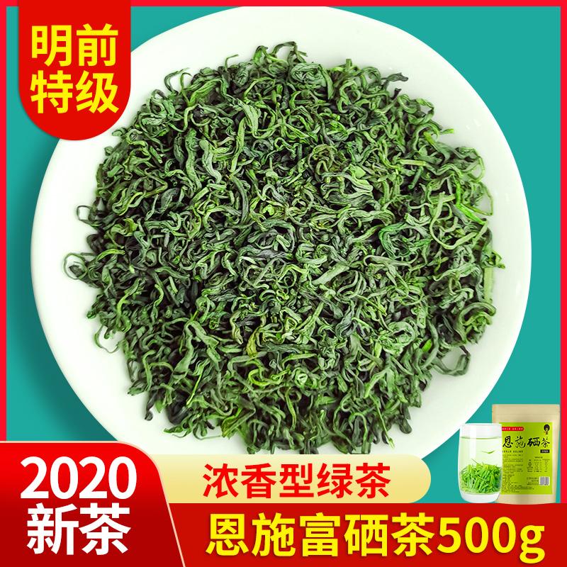 绿茶2020新茶湖北恩施富硒茶叶玉露茶炒青硒茶高山散装特级500g