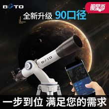 Bcto mobile phone control automatic star seeking astronomical telescope professional observation deep space high power student 90di-l