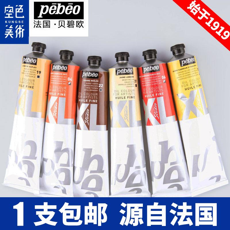 法国贝碧欧油画颜料XL膏体铝管专业油画颜料系列二200ML43色单支