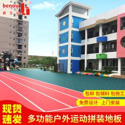 户外悬浮式拼装地板弹性垫室外运动地板幼儿园地垫篮球场塑胶跑道