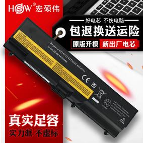 hsw联想thinkpad t430大容量电池