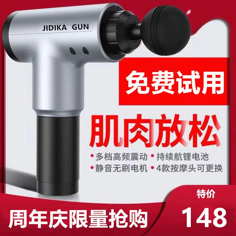 热销42件包邮JIDIKA电动筋膜枪肌肉放松器电动放松经膜按摩枪健身腿部肌筋膜抢