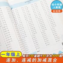 2020年小学一年级上册数学口算题卡数学思维专项训练口算题每天100道数学20以内加减法计算能手一年级数学口算题心算速算天天练