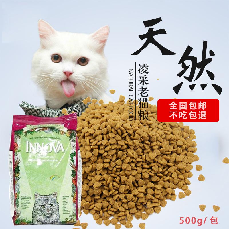 美国凌采露华EVO老猫猫粮海鲜鱼500g宠物猫食防衰老减肥2斤包邮