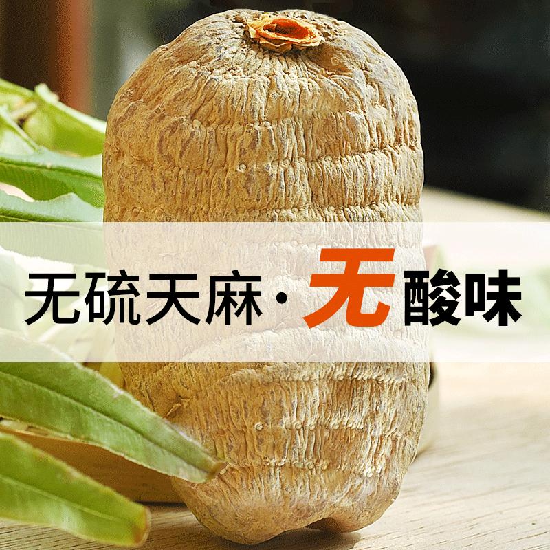 天麻干货 特级 天麻片云南昭通正品天麻片500g可打天麻粉