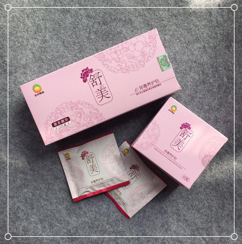 金木芃如国际 正品包邮 舒美养护贴(粉色)12片装