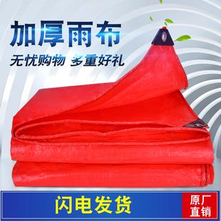 加厚大红防雨布防水防晒篷布塑料雨布遮阳布定做展销结婚棚布 包邮