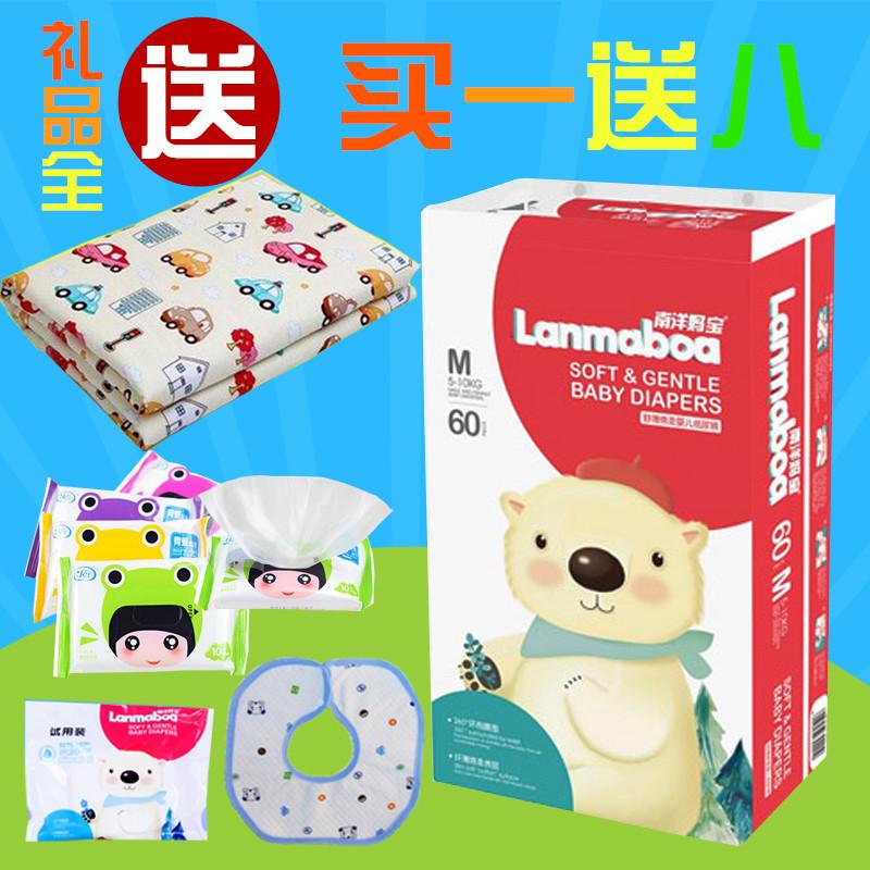 Baby boy m diaper l Nanyang mabao night diaper XL special package ultra thin newborn s