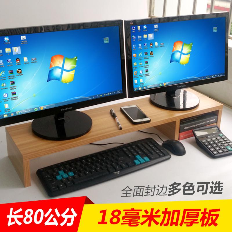 双屏大显示器电脑增高架液晶电视机垫抬高架加厚长桌面置物收纳架