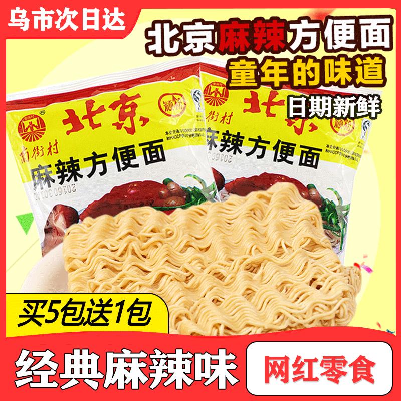 乐乐妈怀旧零食南街村老北京方便面干脆面油炸型麻辣味65/70g童年