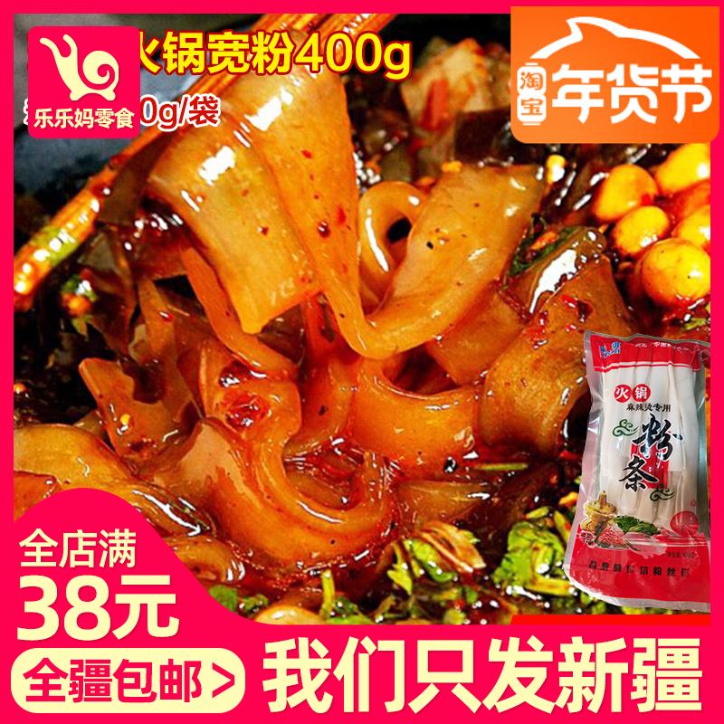 火锅麻辣烫专用宽粉粉条400g四川流汁土豆粉速食大宽酸辣粉手工