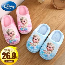 迪士尼爱莎公主儿童棉拖鞋女童亲子软底冰雪奇缘居家防滑保暖宝宝